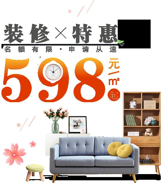装修特惠598元/㎡起_名额有限 申请从速-装一网